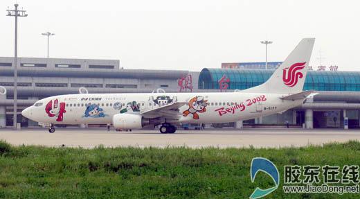 喷绘有奥运福娃标志的客机亮相烟台莱山机场