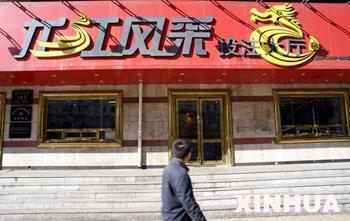 黑龙江省福利彩票发行中心楼下的投注大厅.新华社记者王建威摄