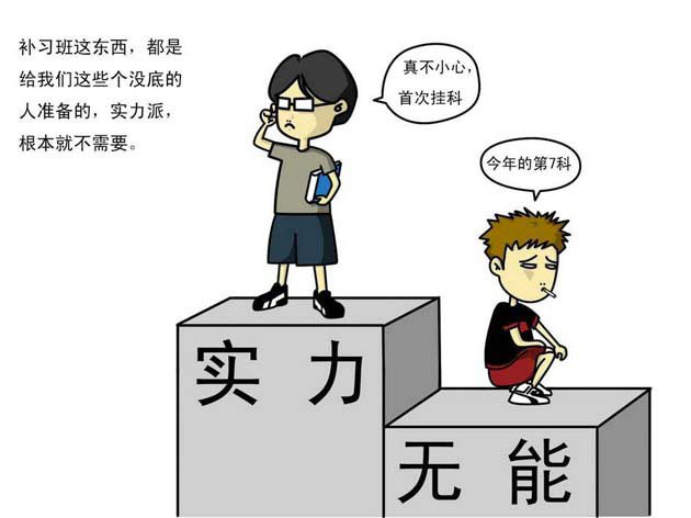 哥们补考:校园里漫画那点事--画魂漫大学葬图片