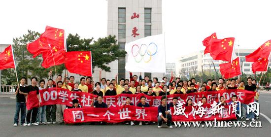 山东大学威海分校明月-4月30日,山大威海分校百名学生代表全校师生举行了喜迎北京奥运图片