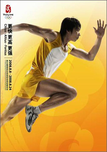 第三类体育海报《活力北京 超越梦想》方案二图片