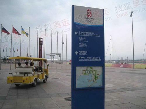 奥帆中心的路标指示牌