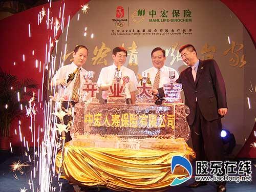 中宏保险山东分公司烟台营销部今日开业