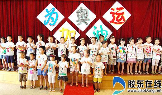 亲子彩绘文化衫 我市少年儿童为奥运加油(图)