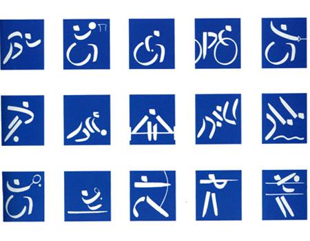 历届残奥会体育图标