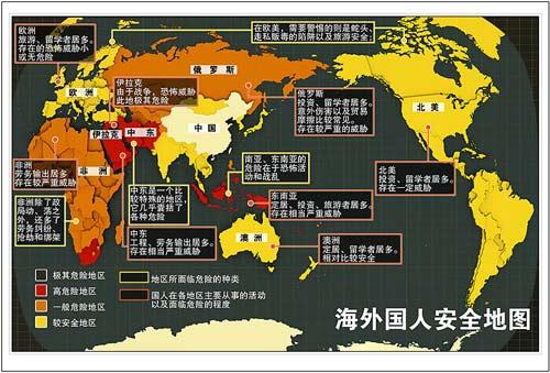 海外华人安全地图