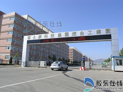 图片说明:由世界500强企业台湾鸿海集团独资兴办的富士康科技(烟台