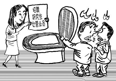 """本店招聘貌美端庄,研究生学历的女营业员"""""""