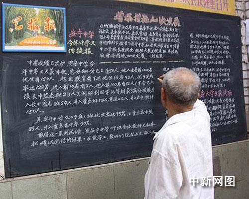 四川宜宾八旬老人办黑板报50多年坚持不辍