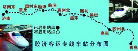 本报济南8月11日讯 记者从济南铁路局获悉,9月下旬胶济客运专线将
