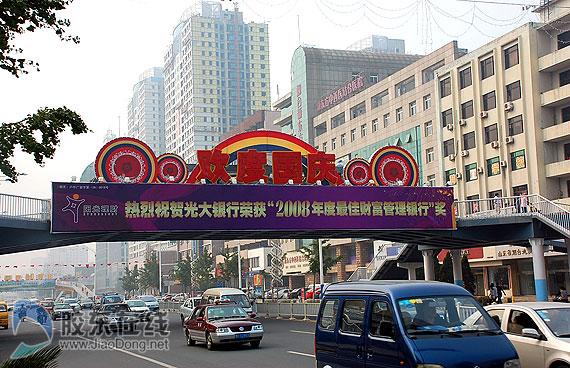 南大街悬挂装饰 喜迎60周年国庆(图)