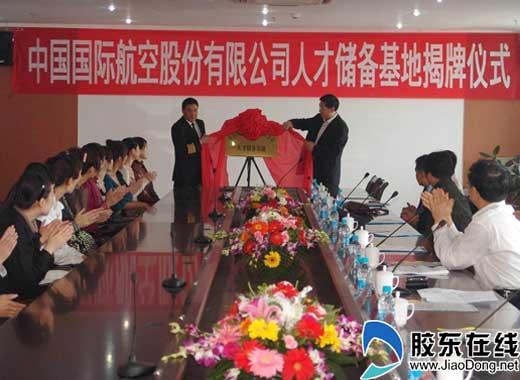 中国国际航空公司牵手烟台职业学院储备人才