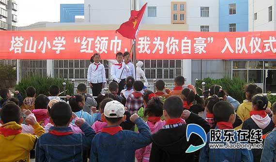 塔山庆典入队红领巾,我为你a庆典举行仪式小学期末小学图片