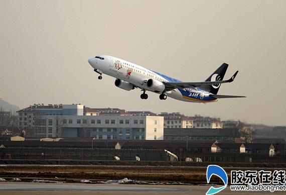 首航航班飞离烟台机场前往台湾