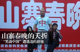中国山寨--夭折一时的文化春晚笑动胶东的狗动漫搞笑安装表情包下载喧嚣图片