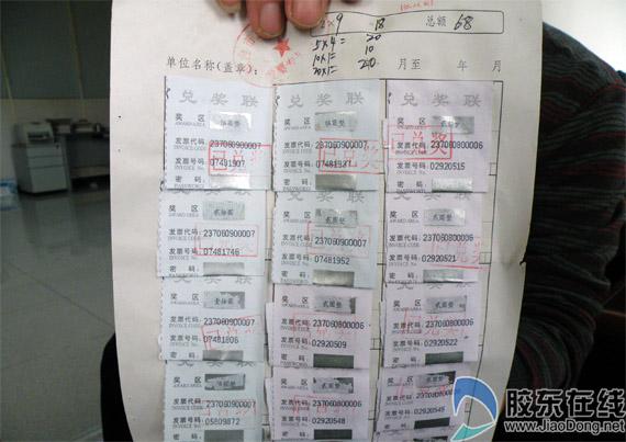 吉林省商业发票样本