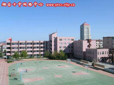 学校展播-烟台十中简介