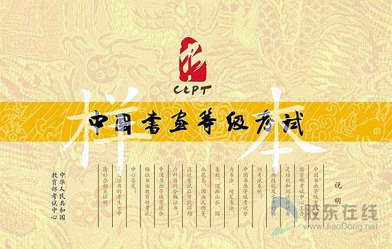 中国书画等级考试说明(样本)图片
