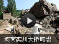 河南栾川大桥垮塌