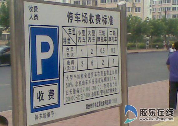 惠安小区:休闲广场变身收费停车场?