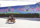 """江苏泰州一标语牌雷人 """"我""""""""靠""""被放大(图)"""