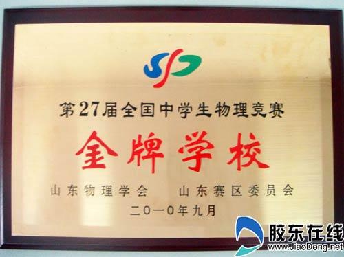 烟台一中获全国中学生物理竞赛金牌学校荣誉称号