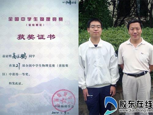 高云鹏同学获得国家级一等奖