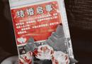 博士夫妇报纸登结婚启事 称传统婚礼像演戏(图)