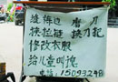 """郑州街头出现""""给儿童叫魂"""" 号称包叫包好(图)"""