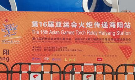 第16届亚运会火炬传递天际亚洲平台站现场