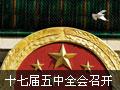 中共十七届五中全会今起召开