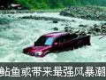 """强台风""""鲇鱼""""近中国沿海"""