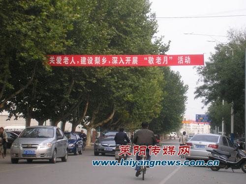 过街横幅标语 扮 靓梨乡 敬老月 -烟台 莱阳 广电 视频 烟台县市区