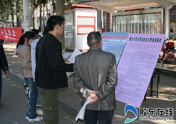 莱山区开展创业政策宣传活动(组图) 科教文体