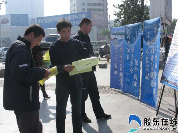 烟台芝罘区举办创建创业型城市宣传月活动(图