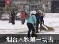 烟台招远飘小雪迎来山东第一场雪