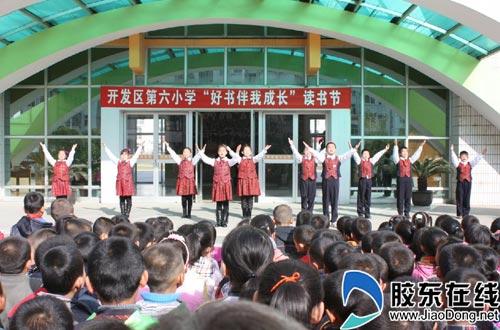 烟台开发区第六小学举行读书节展示活动(组图)