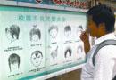 中学在宣传栏展示12款男女生不良发型(图)