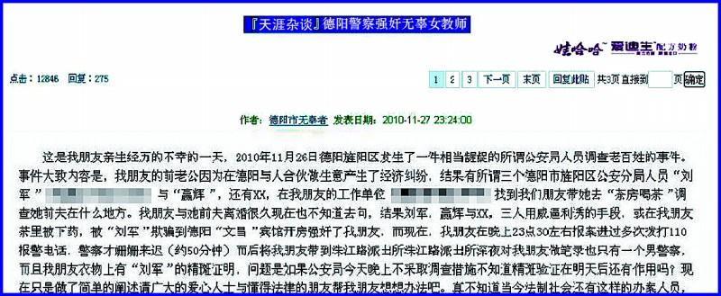 姦淫の女教师����_民警涉嫌借办案强奸女教师被刑拘(图)