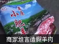 挂羊头卖猪肉商家坦言造假
