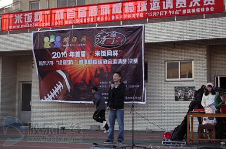腰旗橄榄球协会会长王腾开幕式中发出邀请
