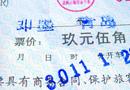 旅客买到3011年车票 要想回家千年等一回(图)