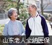 山东老年人将全纳入医保