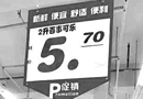 酒水市场再掀涨价风波 春节后饮料提价几成定局