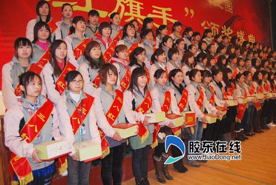 富士康烟台园区隆重表彰101名三八红旗手