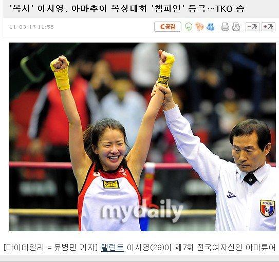 韩国人气美女拳击赛夺冠 练出腹肌获内衣广告