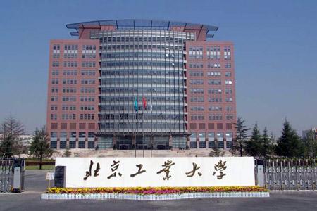 北京工业大学(图片来源:资料图)-北京最奢华的10所大学校门排行榜图片