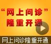"""""""网上问诊""""栏目4月26日隆重开通"""