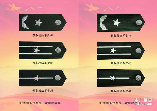 07式预备役军服——常服硬肩章、软肩章-解放军新旧预备役军服标志