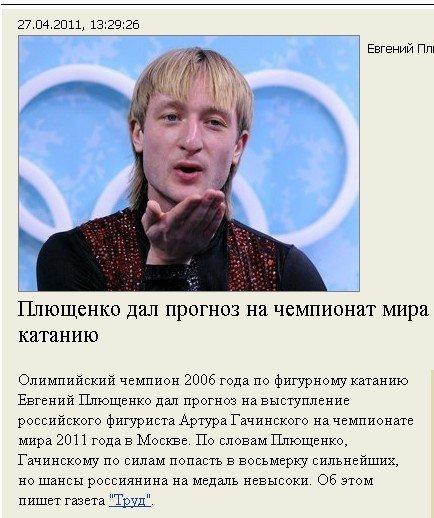 普鲁申科心系赛场 预测双人滑冰舞俄罗斯夺牌